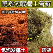 椰土乌龟冬眠用品保湿苔藓爬虫宠物垫材沙蜘蛛蝎子角蛙专用无菌土