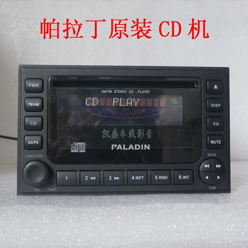 东风日产帕拉丁报价 05尼桑帕拉丁车载CD