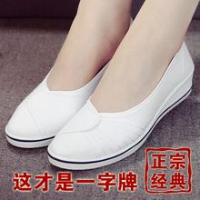 一字护士鞋白色坡跟美容院工作鞋平底舒适防滑牛筋底小白鞋女单鞋