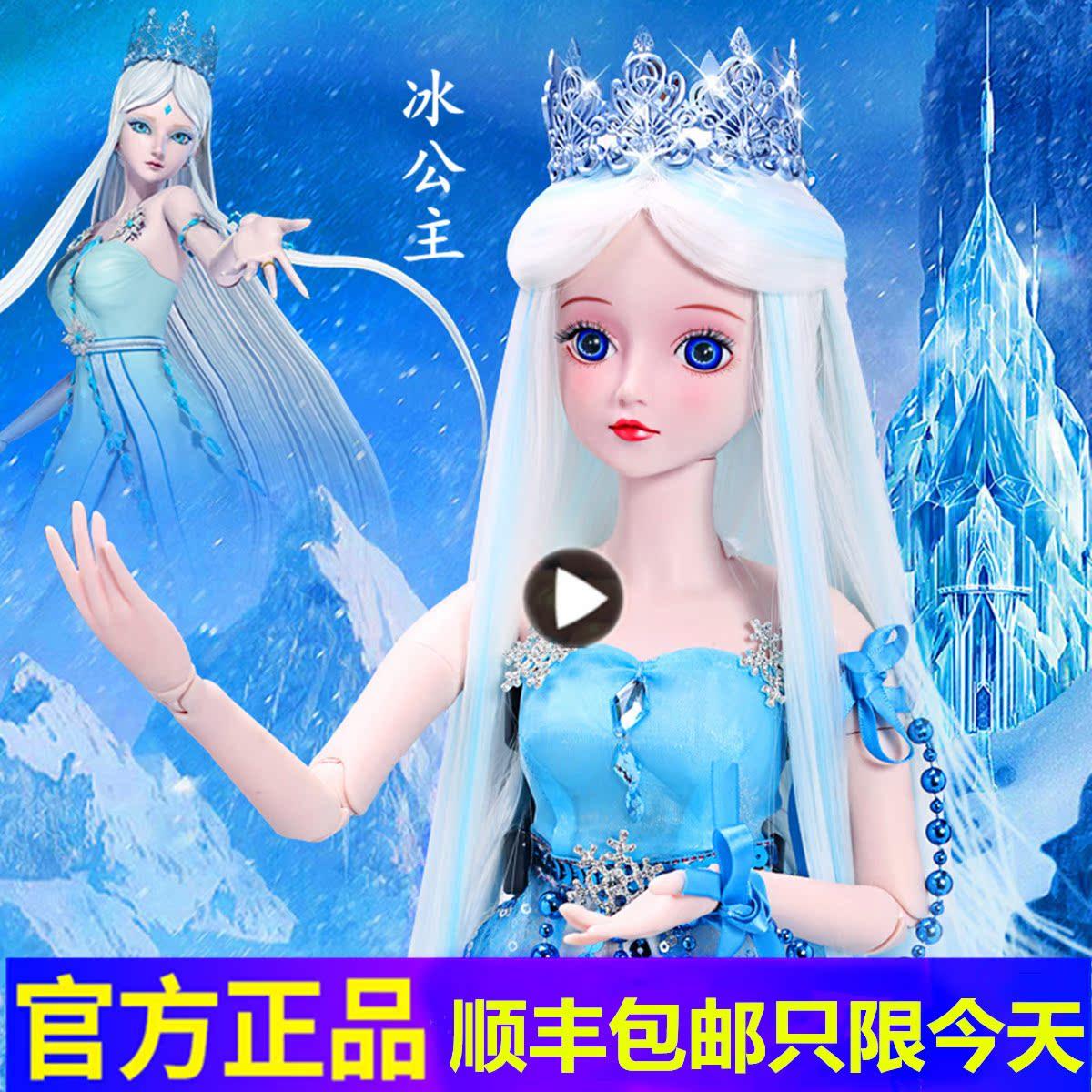 精灵梦 叶罗丽 新款60厘米冰公主 仙子版白光莹 娃娃正品包邮玩具图片