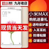 现货当天发送防爆膜耳机 Xiaomi/小米 小米Max全网通大屏指纹手机