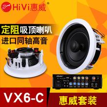 Hivi/惠威 VX6-C 吸顶音响 家庭吊顶音箱嵌入式套装 背景音乐喇叭