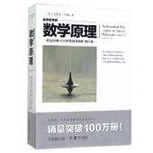 自然哲学的数学原理(全新修订本)拟定经典力学世界图景的旷世巨典 文人代表作系列 正版 书籍 畅销书