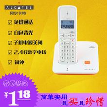 阿尔卡特T505无线固定座机家用办公数字无绳单机电话机