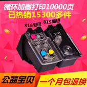 259 ip2780 MX368墨盒 适用佳能pg815黑色cl816连供墨盒mp288 236图片