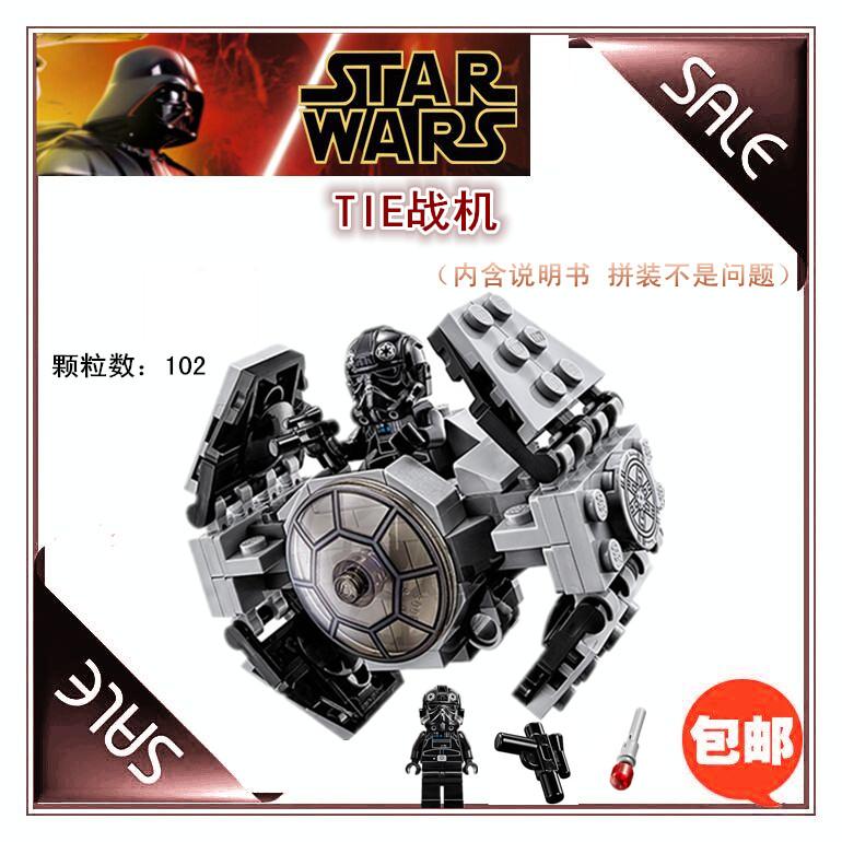 星球大战Star War积木05014 TIE高级原型战机乐高75128玩具人仔