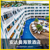 便宜高性价比酒店 seavi Andaman 安达曼海景 普吉岛卡伦酒店预订