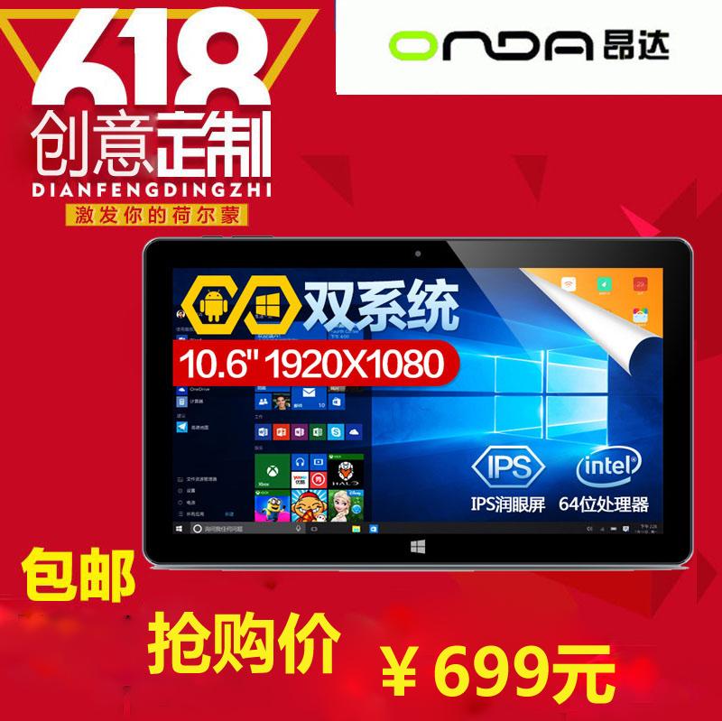 Uniscom/紫光电子 MZ96plus 10.6寸win10双系统平板电脑12安卓