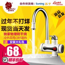 电热水龙头即热式速热电水龙头快速加热厨房小厨宝淋浴电热水器