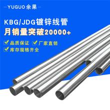 镀锌线管穿线管KBGJDG金属走线管电缆线管钢管铁电线管201.0