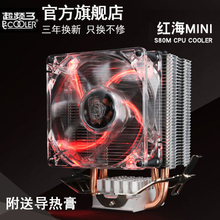 超频三红海miniCPU散热器电脑CPU风扇AMD77511551150台式铜管