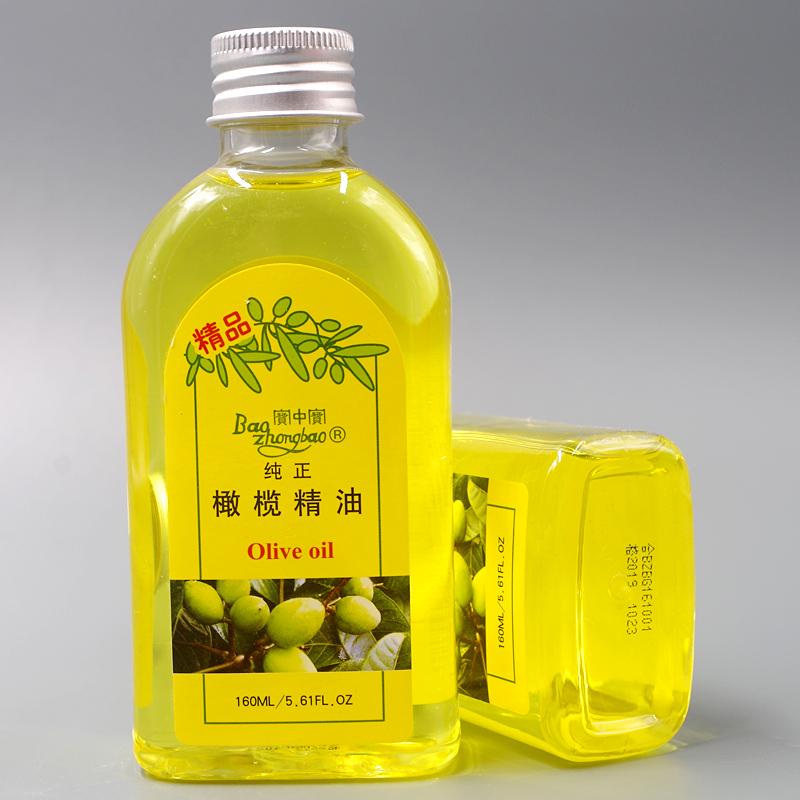 宝中宝橄榄精油160ml 脸部保湿精油 全身按摩油 身体按摩油 包邮