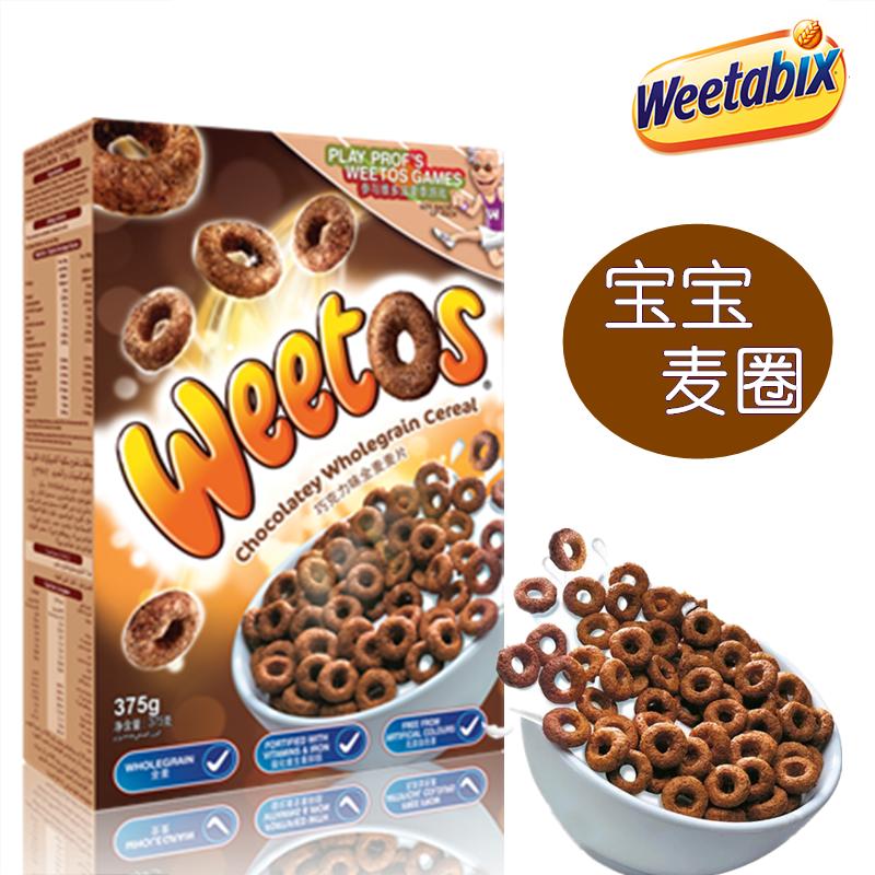 英国进口Weetabix维多滋巧克力味脆麦圈375g甜宝宝零食冲饮麦片