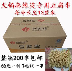 河南特产豆腐串火锅麻辣烫肉夹馍兰花干串串关东煮整箱200串包邮