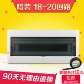 家用18位19回路20配电箱暗装强电箱盒空气开关盒明装空开盒柜pz30