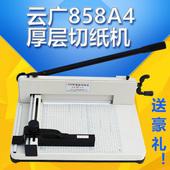 重型切纸刀 裁纸刀 切标书 裁纸机 切纸机云广858A4厚层切纸机