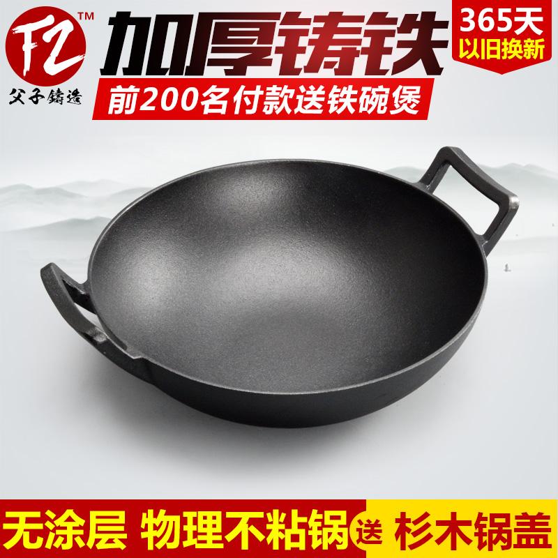 通用老式炒锅不粘锅家用加厚铁锅平底燃气铸铁涂层电磁炉