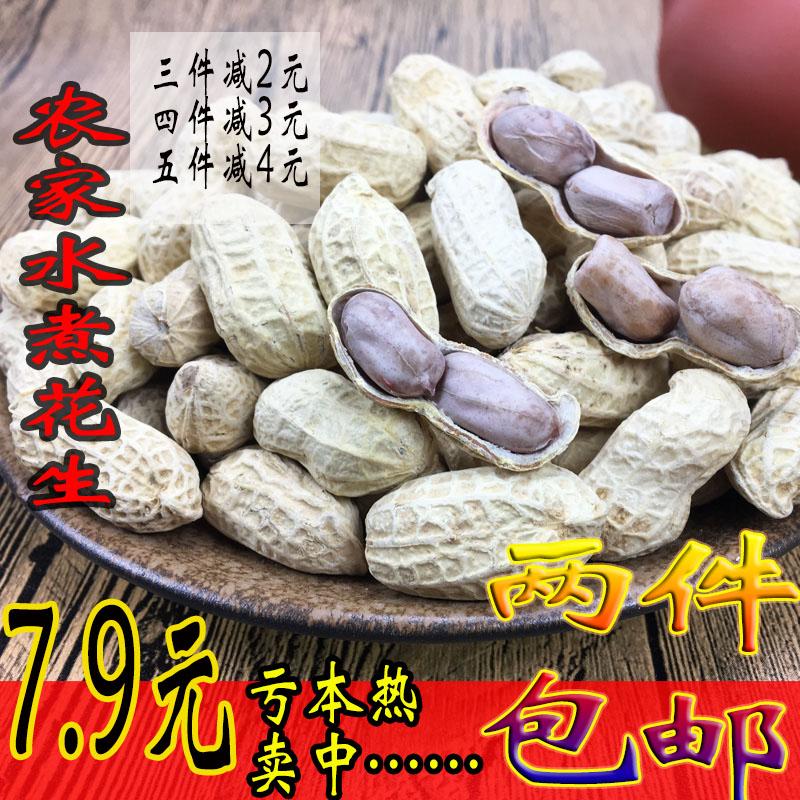 花生五香龙岩口味 红泥奶香水煮 原味咸干带壳农家