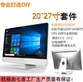 电源 机箱 屏幕 24寸一体机电脑套件一体机套料外壳 超薄20