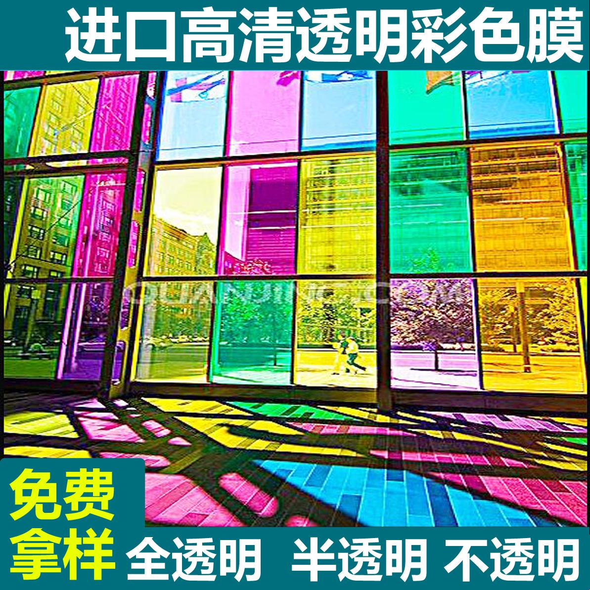 彩色玻璃贴膜窗户玻璃贴纸防晒隔热装饰膜透光透明红黄蓝绿黑茶白