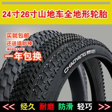 24/26*1.95/2.125朝阳/正新轮胎自行车内外胎24寸26寸山地车轮胎