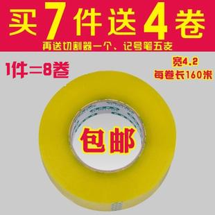 淘宝胶带打包封箱透明胶带定制纸胶布4.3宽2.5厚封口胶带批发包邮