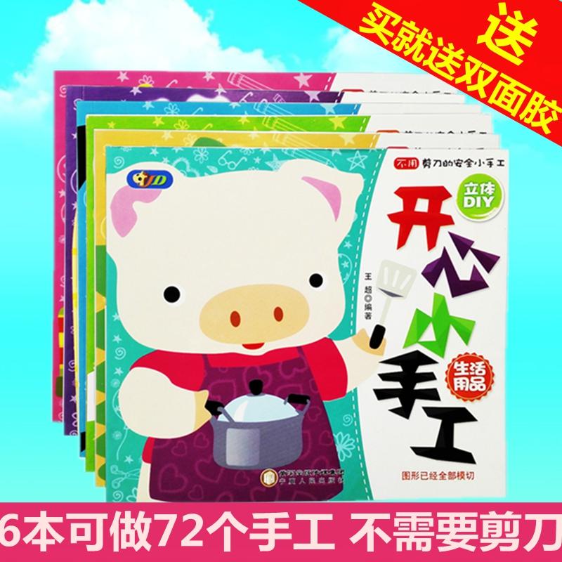儿童剪纸手工3-6岁幼儿园宝宝手工剪纸书折纸书籍大全DIY制作材料-