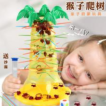 亲子智力猴子爬树猴子掉下来女孩益智桌游男孩儿童玩具幼儿园礼物