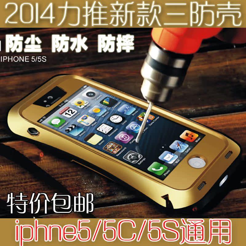 iphone5S三防手机壳金属苹果5手机保护壳套5s外壳防摔男5c最新款