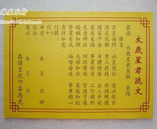 道教用品 开光黄纸 表文/祭祀祈福∕文疏 表筒 太岁星君疏文图片