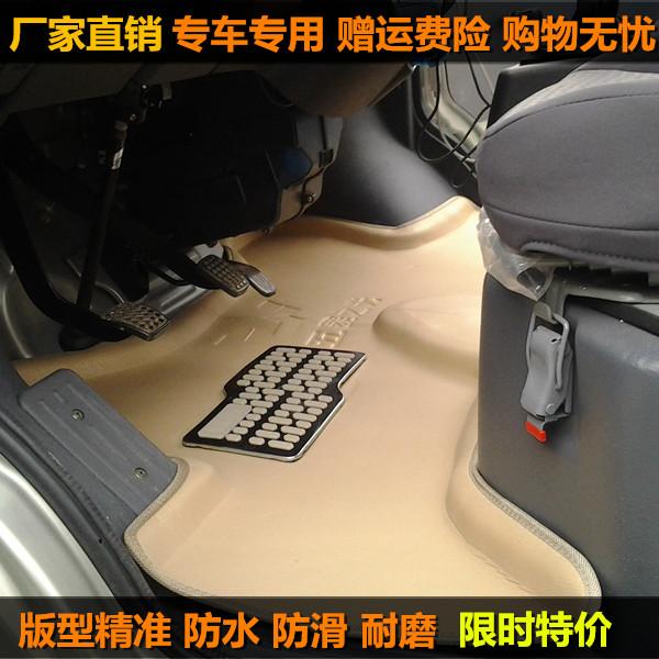 长安星光4500专用3D立体防滑脚垫 前排 全车脚踏垫