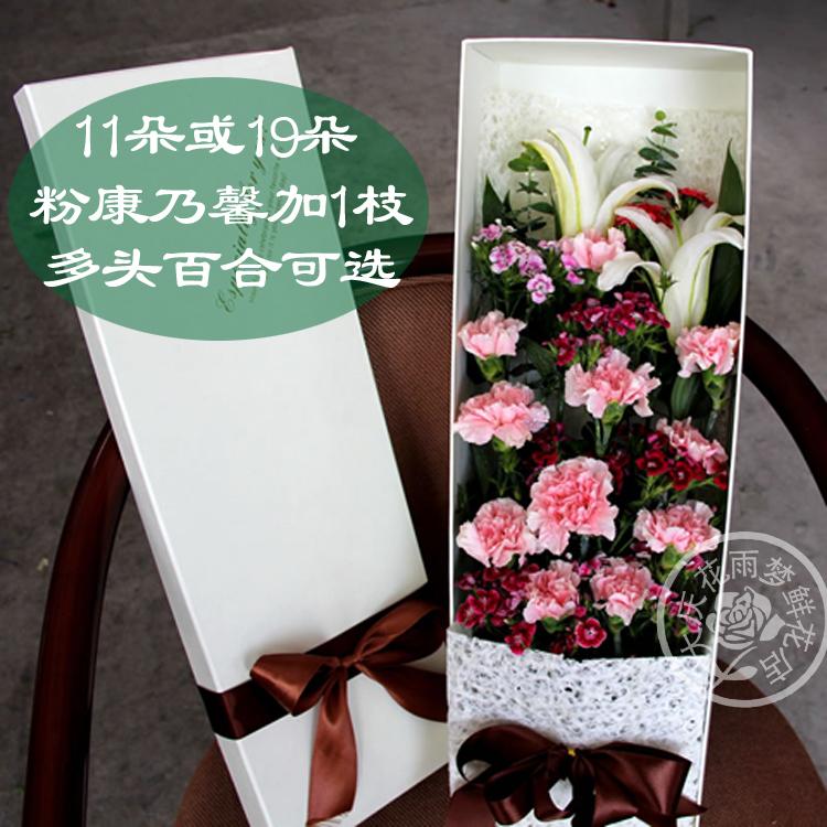 大庆花店大庆鲜花速递母亲节送花康乃馨高档礼盒大庆鲜花店00426