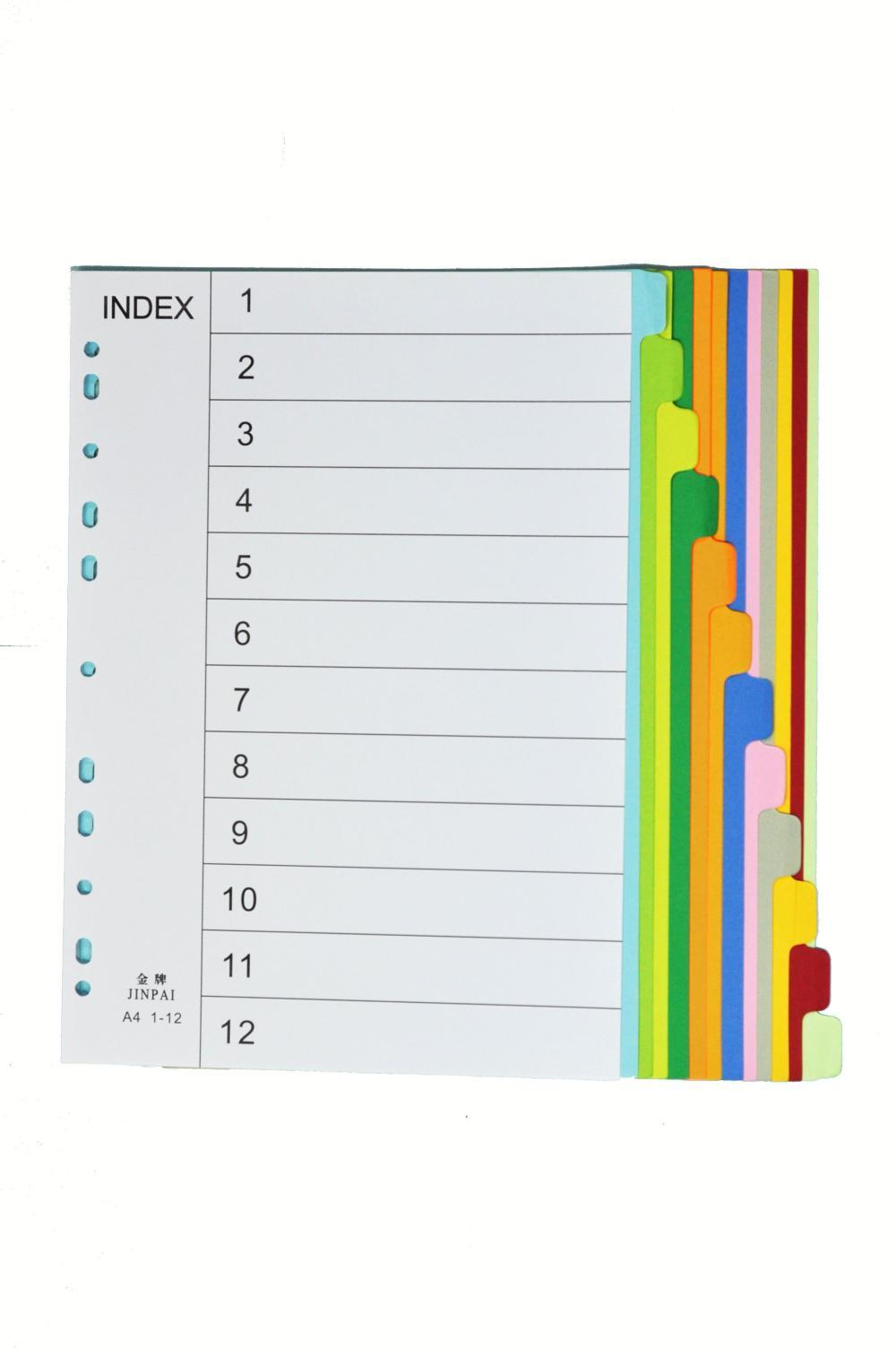 弘文彩色1-12纸质分页纸 索引纸 A4 12页分类纸 隔页纸