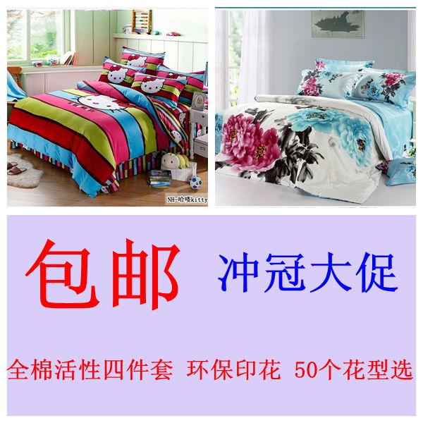 纯棉全棉活性印花四件套床品家纺床单被套1.8床1.5床秒杀批发包邮