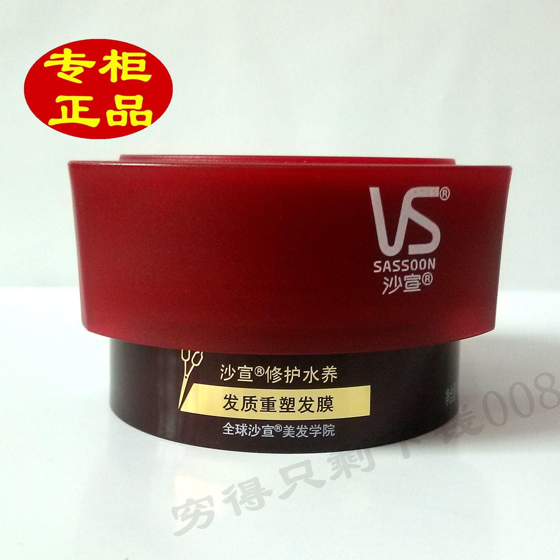 冲钻特价VS沙宣修护水养发质重塑发膜150ml护发素正品包邮