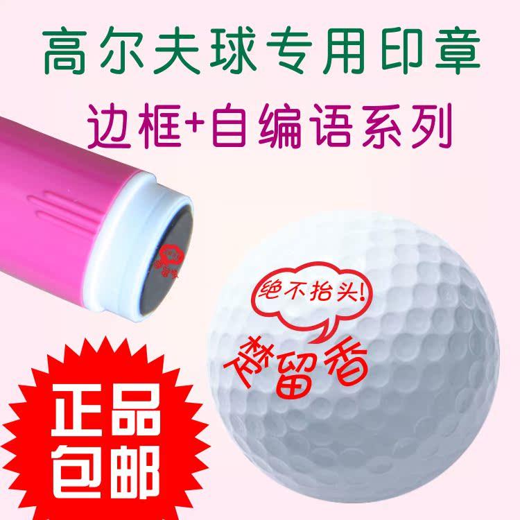 印象高尔夫球印章 边框+自编语系列/高尔夫用品/高尔夫球印制LOGO