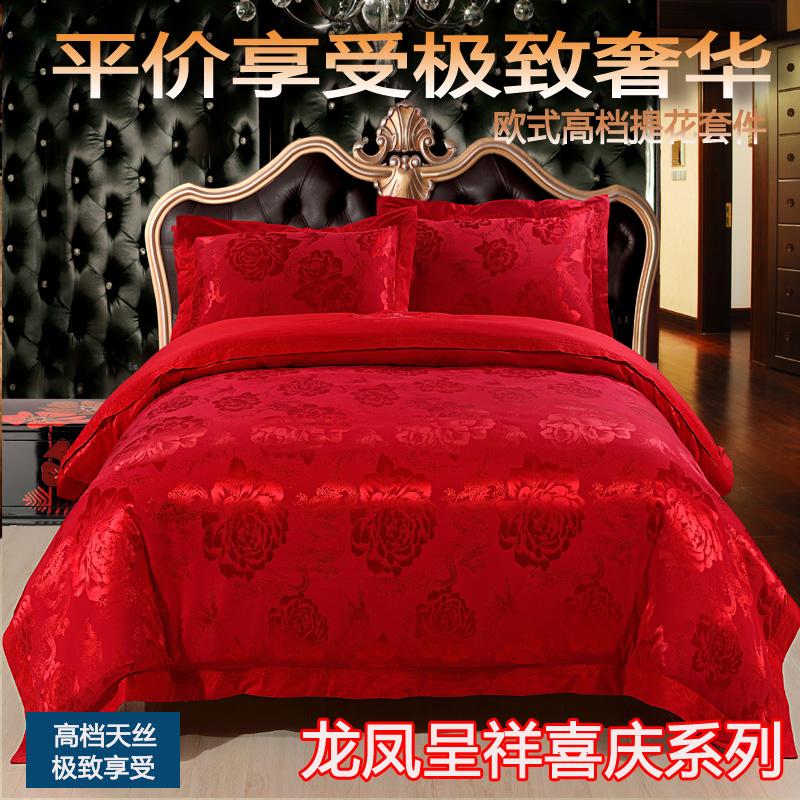 正品欧式奢华宫廷风四件套天丝刺绣锦缎全棉贡缎提花婚庆床上用品