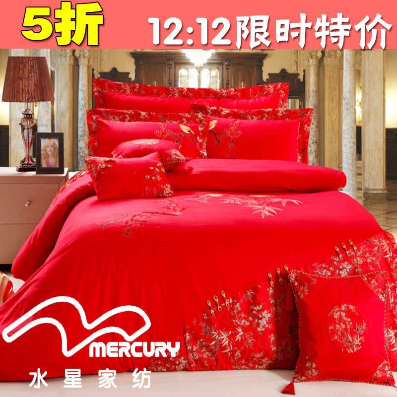 水星家纺四件套正品婚庆红 全棉六件套绣花结婚多件套床品特包邮