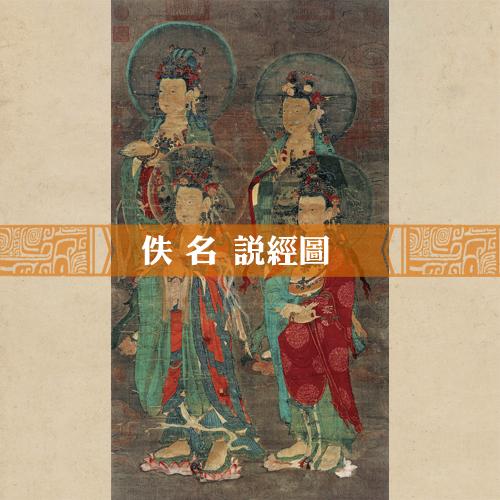 挂轴已装裱人物复制仿古绘画国画元佚名说经图包邮古画