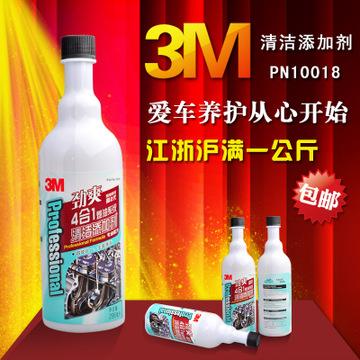 3M 汽油添加剂 正品 汽车燃油清洁添加剂 燃油宝 燃油添加剂10018