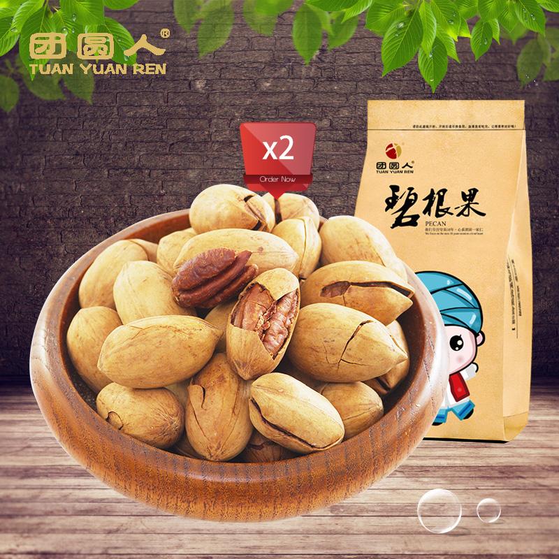 【团圆人】零食坚果特产美国山核桃长寿果奶香碧根果 228gX2特价