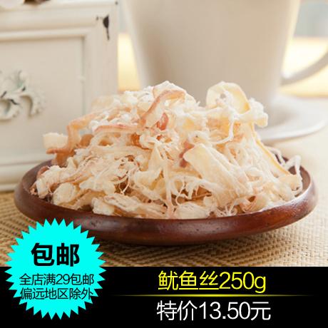 鱿鱼丝鱿鱼丝 大连特产碳烤鱿鱼片250g包邮