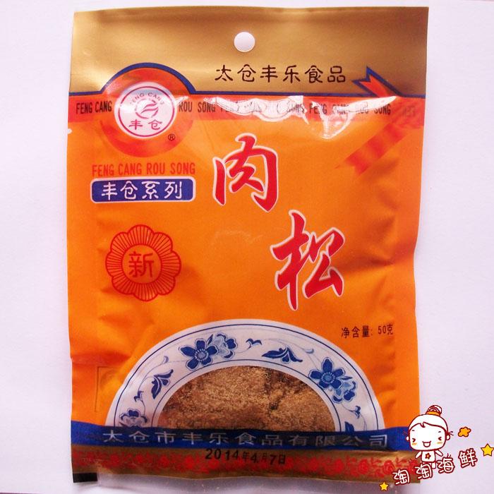寿司海苔紫菜包饭材料工具套装用 太仓特产 丰仓猪肉松 50g/袋