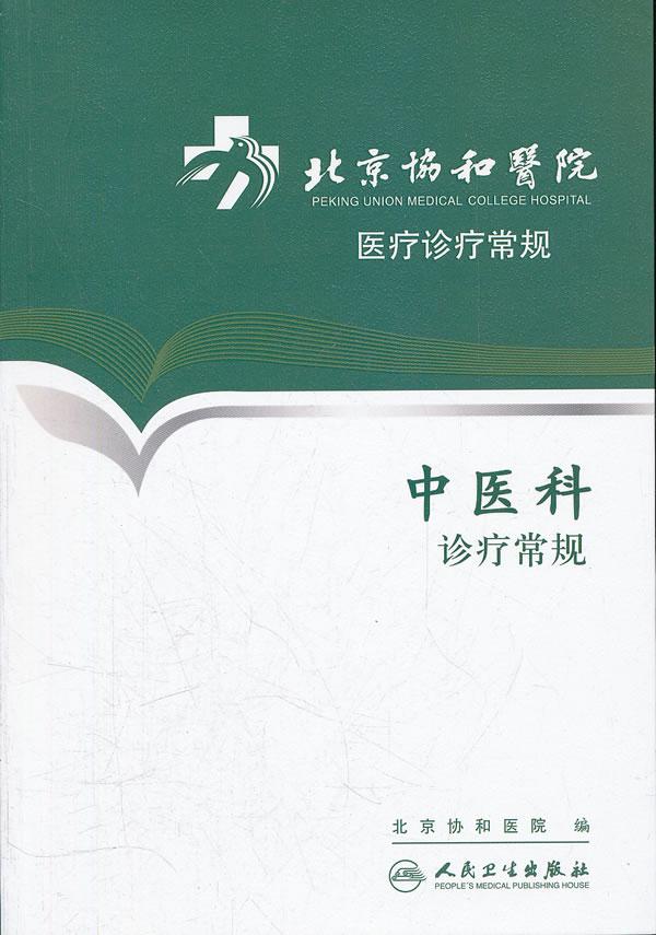 WS现货/中医科诊疗常规/北京协和医院著/人民卫生出版社/医学 中医 中医临床