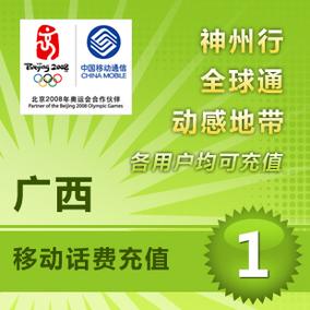 中国广西移动1元手机缴话费快充值卡直充全国2-3-4-5-6-7一元秒冲