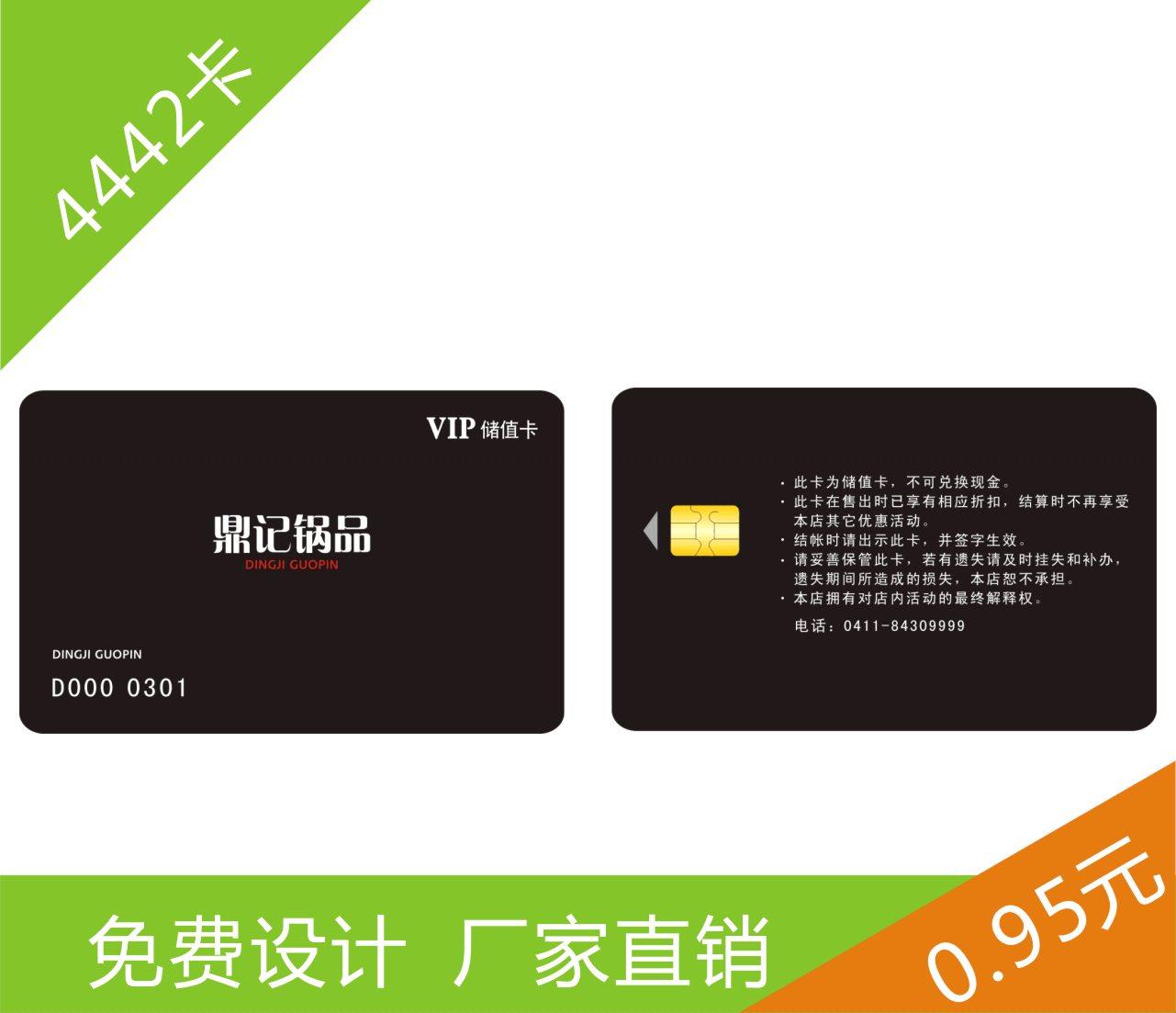 印刷国产4442卡 4442会员卡 酒店门锁卡 社保卡 网吧卡 游戏卡