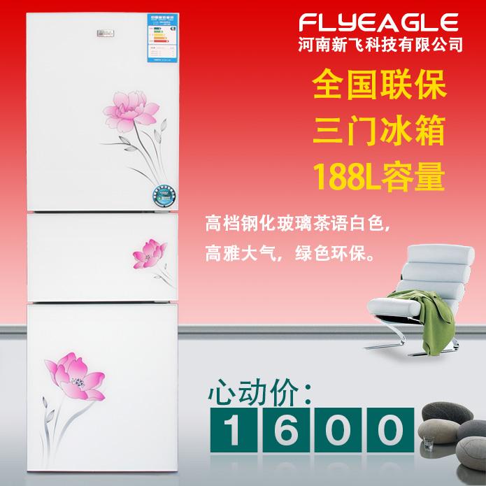 包邮正品新飞飞鹰BCD-188C三门冰箱 大冰箱 节能冰箱 大容量冰箱