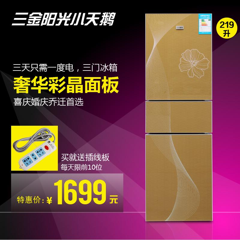 219L升三门电冰箱 三金系列冰箱 冷冻/冷藏电冰箱 静音一级