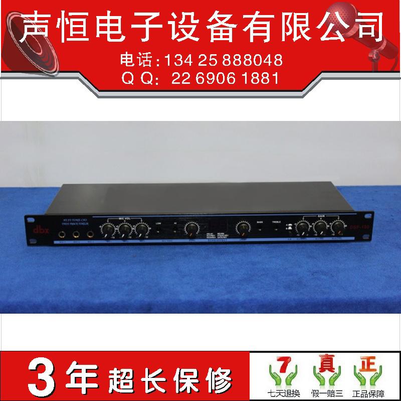 DSP100效果器 KTV前置/前级效果器/音频处理器