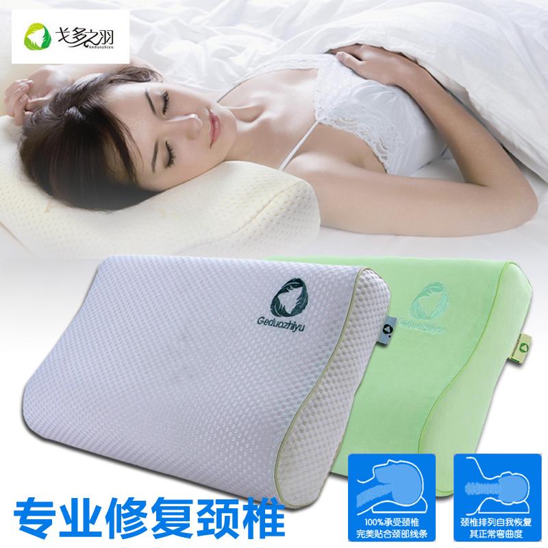 香港戈多之羽专柜正品记忆枕头劲椎专用保健枕护劲健康棉枕 包邮